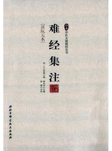 珍本中医古籍精校丛书——难经集注