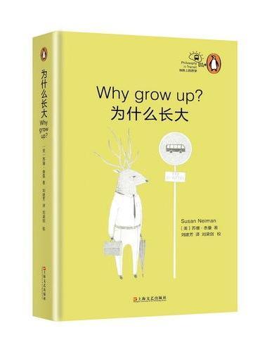 """为什么长大?(""""地铁上的哲学""""丛书)"""