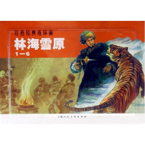 林海雪原(1-6)——-红色经典连环画