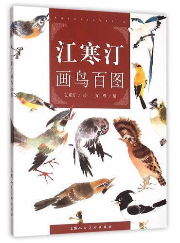 江寒汀画鸟百图