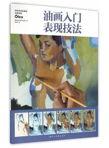 油画入门表现技法---西班牙绘画基础经典教程