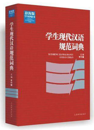 辞海版学生系列辞书·学生现代汉语规范词典