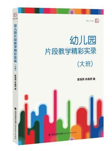 幼儿园片段教学精彩实录(大班)