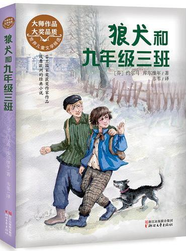 狼犬和九年级三班(世界儿童文学精选)
