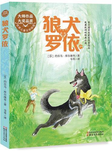 狼犬罗依(世界儿童文学精选)