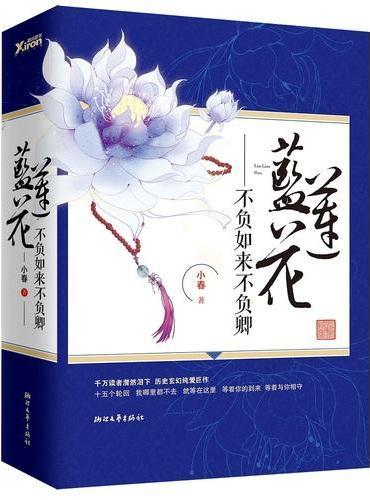 不负如来不负卿·蓝莲花(全二册)