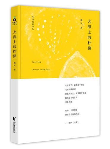 中国桂冠诗丛.(第一辑):大海上的柠檬
