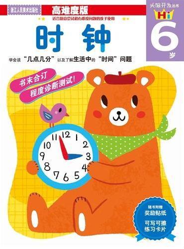 头脑开发丛书:时钟 6岁(高难度版)