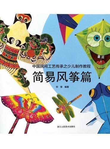 中国民间工艺传承之少儿制作教程 简易风筝篇
