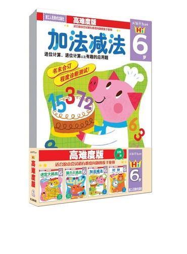 头脑开发丛书:高难度版 6岁(套装共4册)
