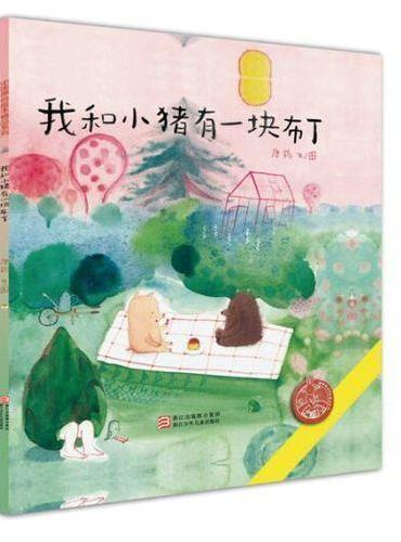 中国原创绘本精品系列:我和小猪有一块布丁