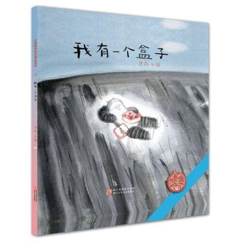 中国原创绘本精品系列:我有一个盒子