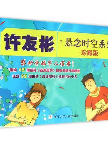 许友彬悬念时空系列 珍藏版礼盒(共10册)
