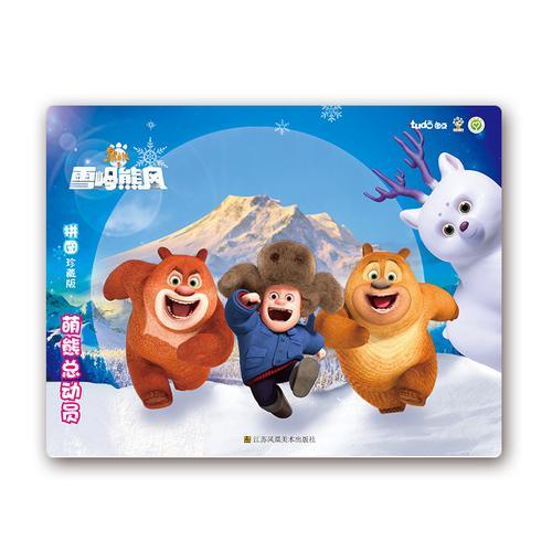 熊出没之雪岭雄风拼图-萌熊总动员