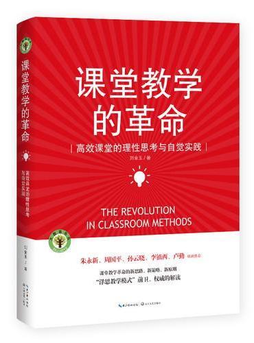 课堂教学的革命(大教育书系)