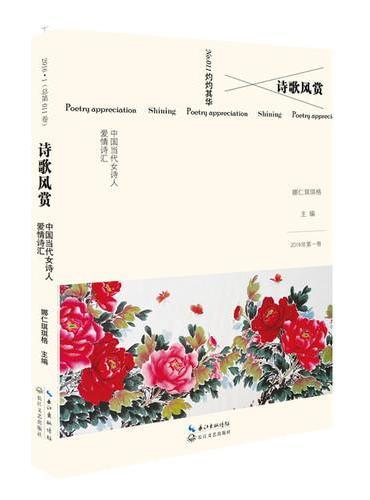 诗歌风赏·中国当代女诗人爱情诗选