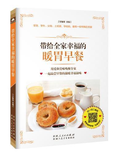 带给全家幸福的暖胃早餐(健康宝宝的趣味早餐+学生的益智能量早餐+孝敬父母的暖心早餐+上班族的便捷活力早餐+孕妈妈的贴心营养早餐)