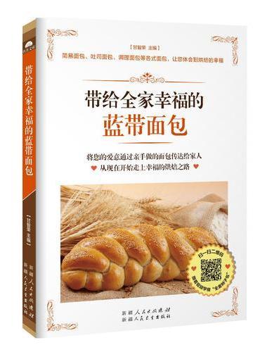带给全家幸福的蓝带面包(每款面包都采用图文并茂的形式,不仅有详细的制作步骤,更配有关键的步骤图,既是烘焙新手的入门宝典,又是专业人士参考的经典)