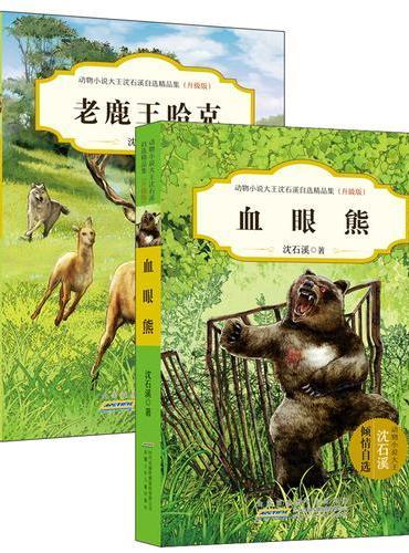 动物小说大王沈石溪自选精品集(升级版)第二辑 全2册
