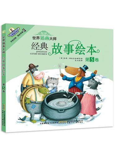 世界插画大师经典故事绘本:第5卷