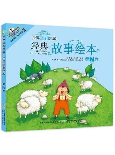 世界插画大师经典故事绘本:第7卷