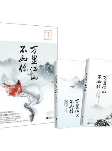 万里江山不如你(全二册)