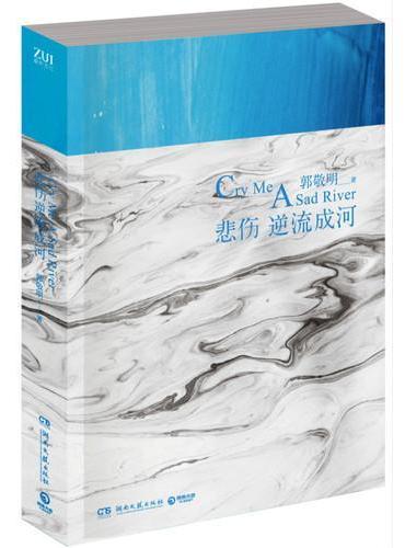 悲伤逆流成河:十周年纪念珍藏版(郭敬明寄语印章本)