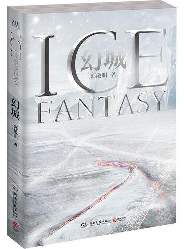幻城:十年纪念珍藏版