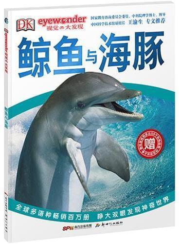 DK视觉大发现·鲸鱼与海豚