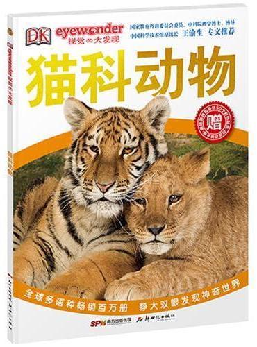 DK视觉大发现·猫科动物