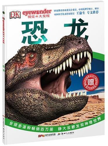 DK视觉大发现·恐龙