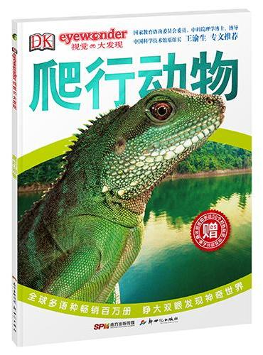 DK视觉大发现·爬行动物