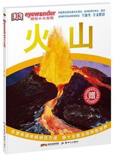 DK视觉大发现·火山