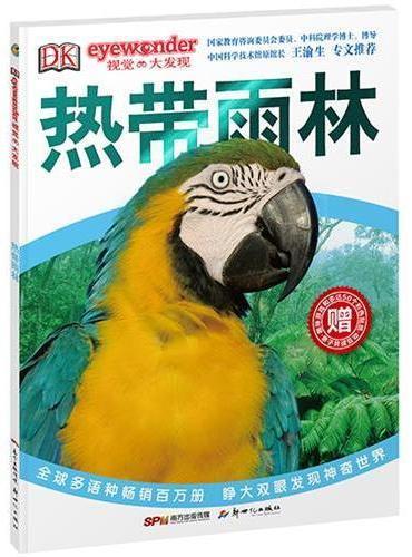 DK视觉大发现·热带雨林