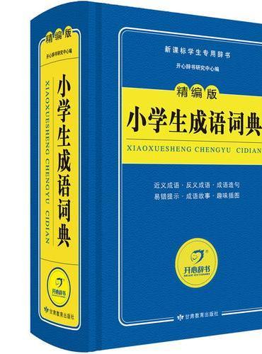 开心辞书 精编版小学生成语词典 字典新课标学生专用工具书(蓝色宝典)设多工具栏目解析成语 常见成语近5000条
