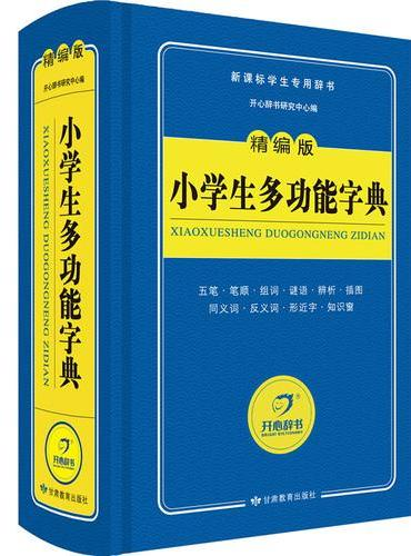 开心辞书 精编版小学生多功能字典 词典新课标学生专用工具书(蓝色宝典)3500个常用字速查检字表 收字10000余个