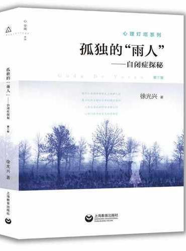 """孤独的""""雨人""""——自闭症探秘(第三版)"""