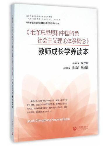 《毛泽东思想和中国特色社会主义理论体系概论》教师成长学养读本