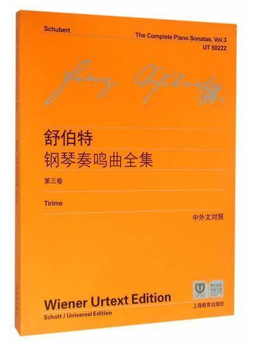 舒伯特钢琴奏鸣曲全集第三卷(中外文对照)