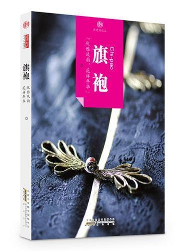 印象中国·历史活化石·旗袍