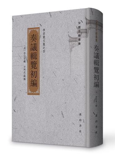 李宗棠文集奏议辑览初编
