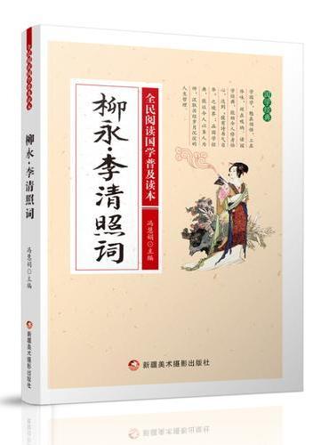 全民阅读国学普及读本:柳永·李清照词