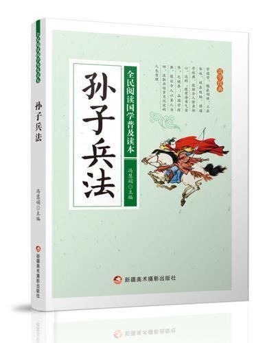 全民阅读国学普及读本:孙子兵法