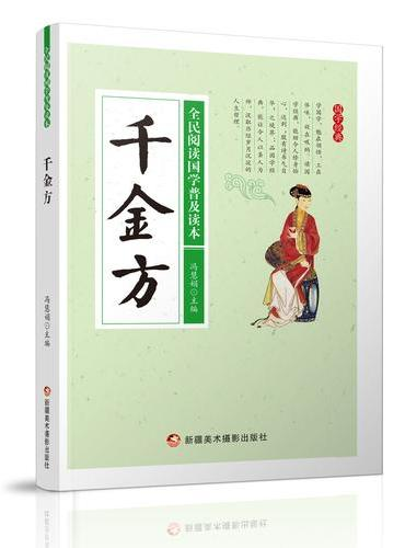 全民阅读国学普及读本:千金方