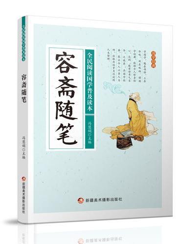 全民阅读国学普及读本:容斋随笔