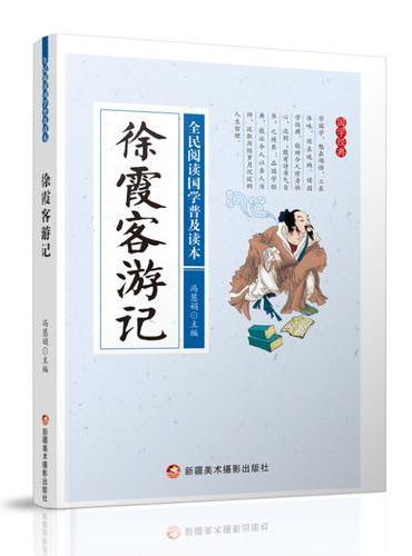 全民阅读国学普及读本:徐霞客游记