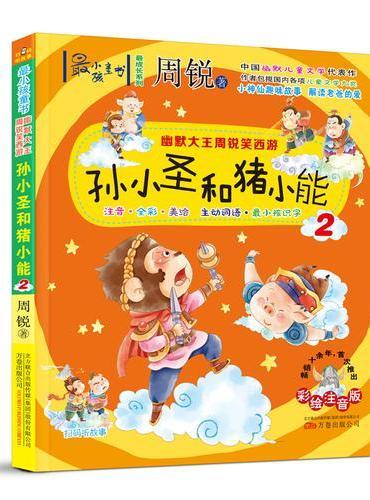 最小孩童书.最成长系列幽默大王周锐笑西游孙小圣和猪小能2