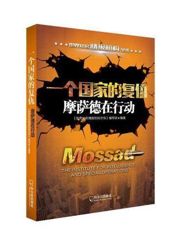 (世界知名情报机构全传)一个国家的复仇:摩萨德在行动-2版