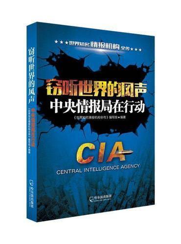 (世界知名情报机构全传)窃听世界的风声:中央情报局在行动-2版