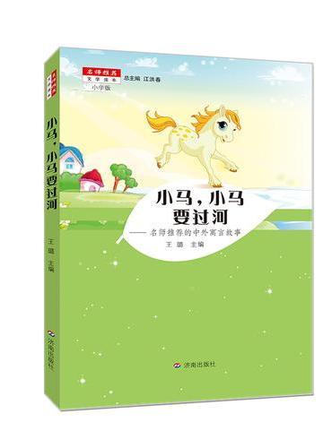 名师推荐文学读本:小马,小马要过河